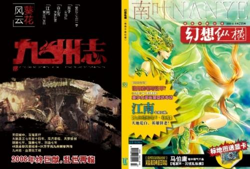 幻想纵横0812评刊 - 胤祥 - 胤祥·中国幻想文学评论