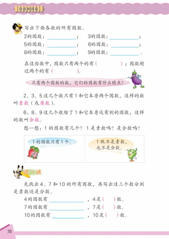 第2周数学学习通报 - liyuan54 - 白鹤小学六年级四班