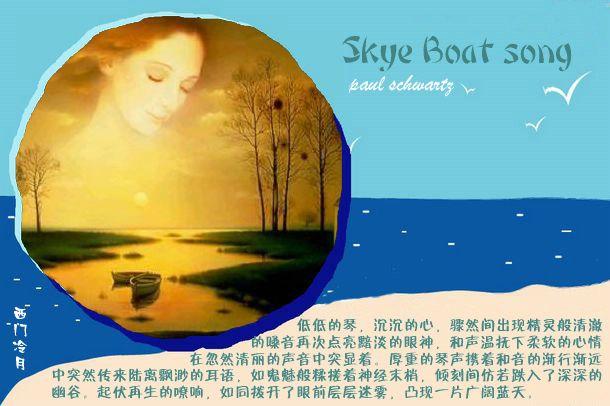 【醉心单曲】享受这份沁沁而出的感动--聆听Skye boat song - 西门冷月 -                  .