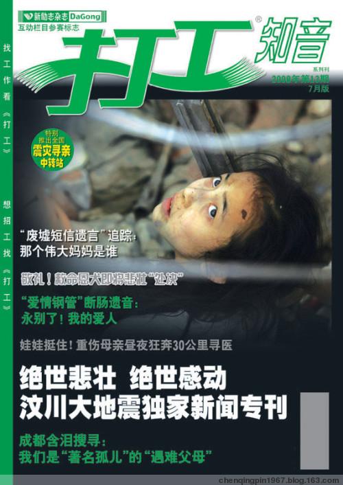 生死手记:知音记者在抗震一线(图文) - 陈清贫 - 魔幻星空的个人主页