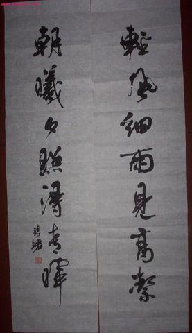 上海书法家协会主席周慧珺作品大全(精品)  - 过客 - 美丽的错误