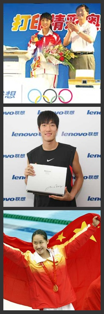 联想签约刘子歌,伦敦奥运战ACER - 炳叔 - 炳叔的博客