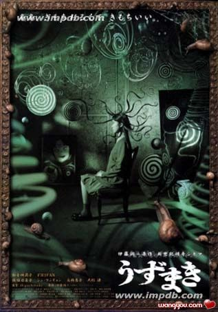 Uzumaki漩涡/棺材的传说 - 弃hanashi - 木偶の舞台