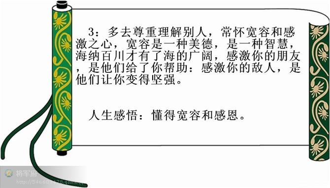 中国人的处世哲学 - 一粒沙 - 一粒沙