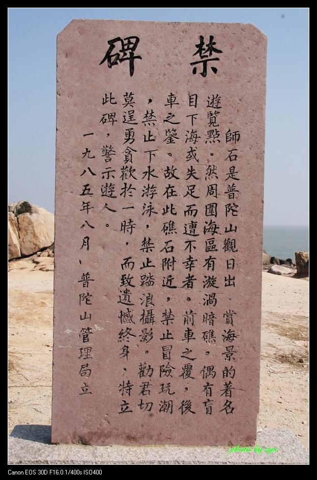 百步沙【原】 - 自由诗 - 人文历史自然 诗词曲赋杂谈