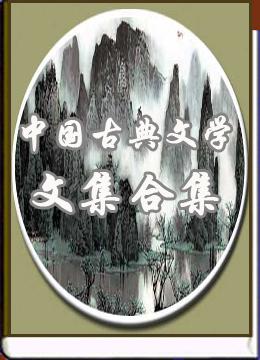 中国古典文学大合集全文在线阅读