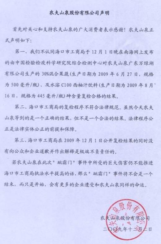 附:农夫山泉12月2日再次发出声明,全文如下