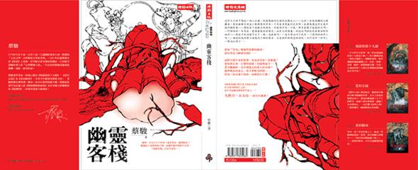 台湾繁体版《幽灵客栈》封面 - 蔡骏 - 蔡骏的博客
