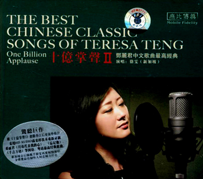 【专辑】邓丽君中文歌曲最高经典《十亿掌声Ⅱ》徐雯 320K/MP3 - 音乐心情 - 音乐心情