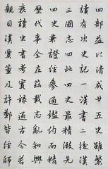 (原创)QD鹤城硬笔书法  《三字经》  行楷 - qd鹤城 - QD鹤城的博客