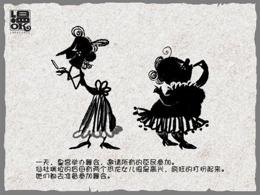 理应歪合灰姑娘的故事 - E.T. - 白痴E.T.
