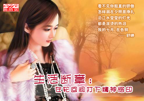 2007年,春节回家的趣闻轶事(原创) - 陈清贫 - 魔幻星空的个人主页