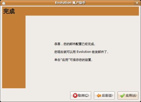 [如何解决]Evolution 如何设置163Email - Emix - Emix