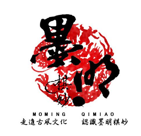 墨明棋妙原创音乐团队简介图片