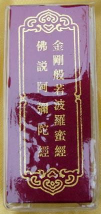 慧光结缘中心第二批结缘经书详单,欢迎索请!附图,2.18发布 - 崇福寺 - 法水長流