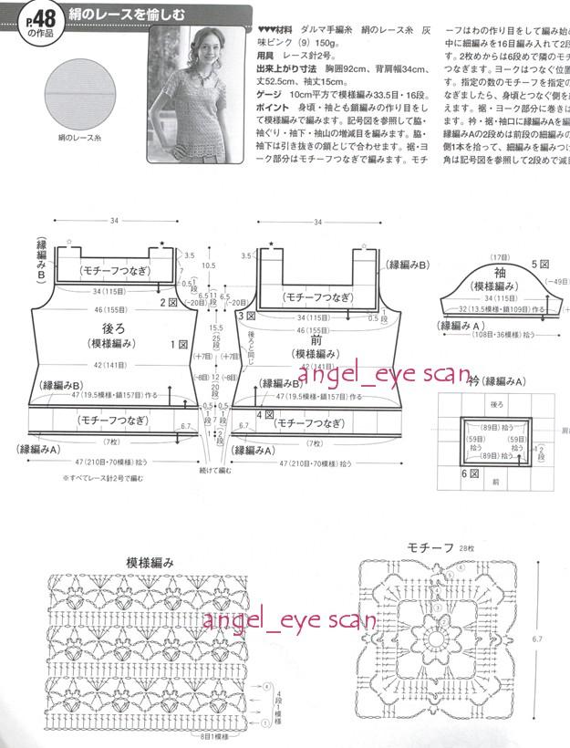 【引用】美衣详细图解 - 荷塘秀色 - 茶之韵