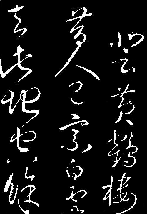 中国历代皇帝御笔手迹 - 先解风情后解衣 - 先解风情后解衣