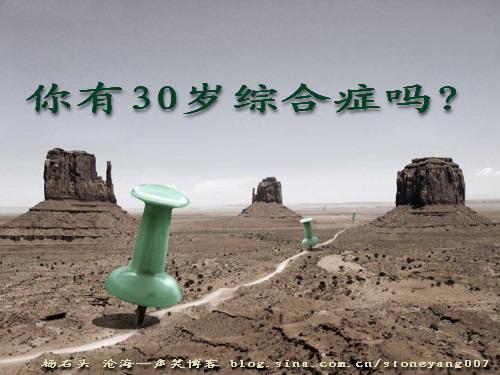 杨石头想哪说哪32:当刘翔成为桑兰 - 杨石头 - 杨石头网易分舵