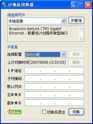 IP地址切换器 - 简单代码 - 简单代码