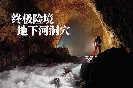 终极险境-地下河洞穴探险(一) - 华夏地理 - 华夏地理的博客