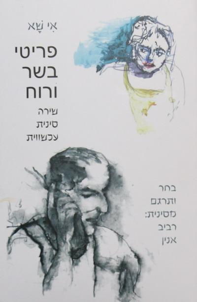 希伯来语诗集《灵与肉的项目》,伊沙著,安宁译,以色列色彩出版社出版。 - 伊沙 - 伊沙YISHA的blog