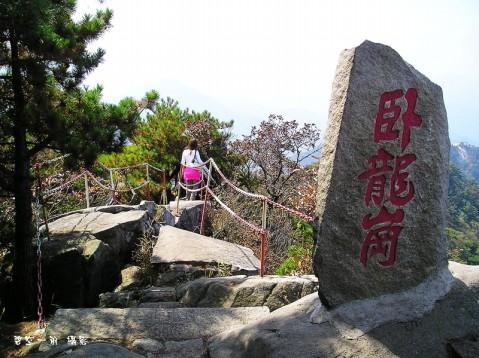南山风景区 林峰塔