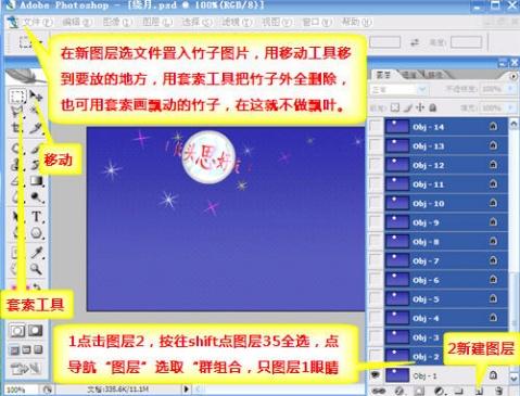 简单动画图片的制作 - 流星港湾 - .
