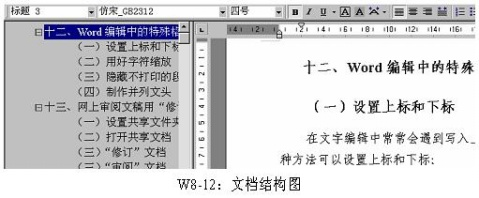 Word办公实用操作技术(8) - liangdahuai39 - liangdahuai39的博客