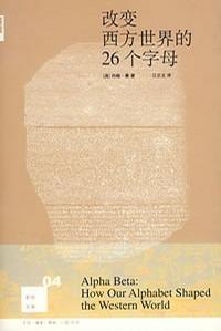 《圣经·新约》的作者就是耶酥本人 - 梦亦非 - 小雪初晴楼