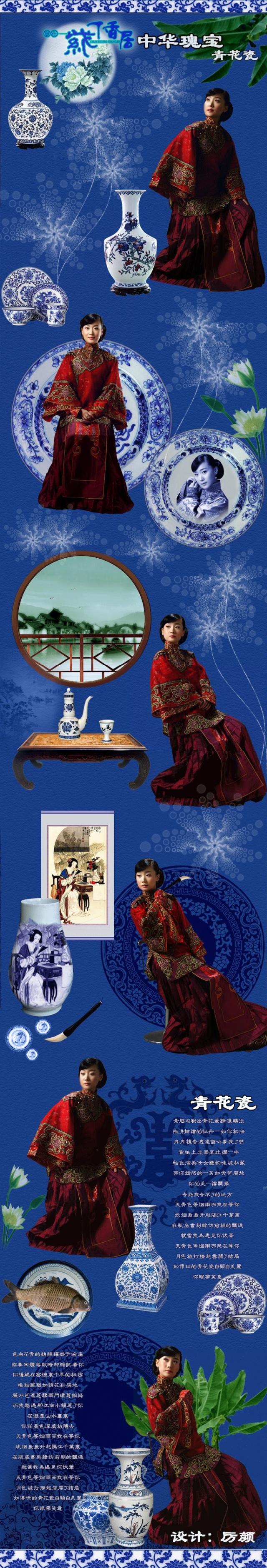 2009年12月15日 - 风轻扬 - 如瓷淡淡的博客