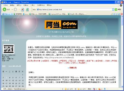 """""""阿当.com""""停博,886! - 阿当 - don.com"""