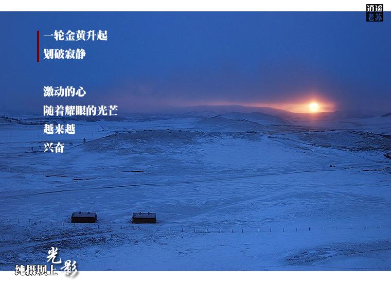 0702 纯摄坝上·光影 - 逍遥老苏 - 握紧老苏手,逍遥天下走
