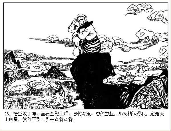 河北美版西游记连环画之二十 【金兜洞】 - 丁午 - 漫话西游