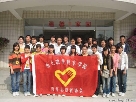 青年志愿者协会到福利院送温暖 - 汕职院学生记者站 - 汕头职业技术学院学生记者站