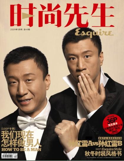 【09年9月卷首语】我们现在怎样做男刊 - 钭江明 - 岸边