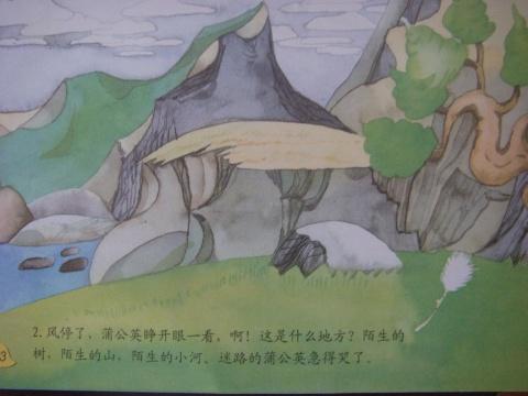 故事:月亮船 - xjsyyeydsb - 仙居县实验幼儿园大二班