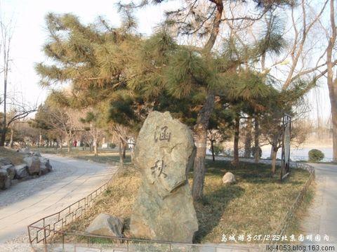 (原创)苏京津三站游.中之三. - 从来处来 - 岛城游子的博客