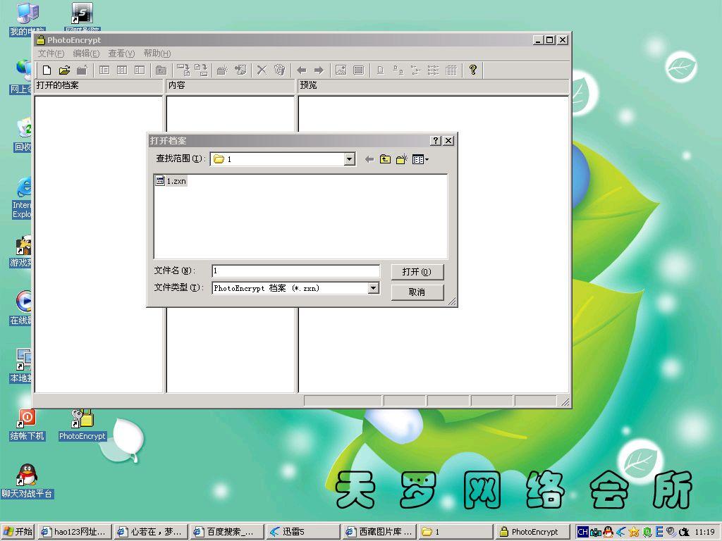 照片加密软件 图片加密软件哪个好?-太平洋电脑网