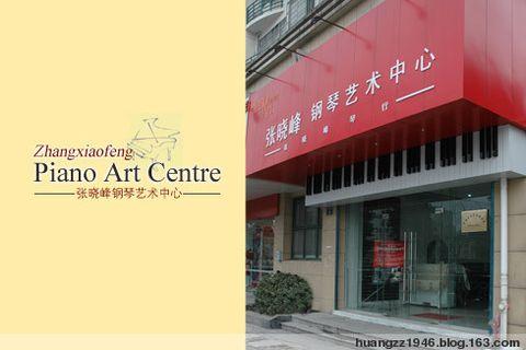 【原创】他的儿子终于爬上了宝塔尖(2008年9月2日) - 吴山狗崽(huangzz) - 吴山狗崽欢迎您的来访 Wushan