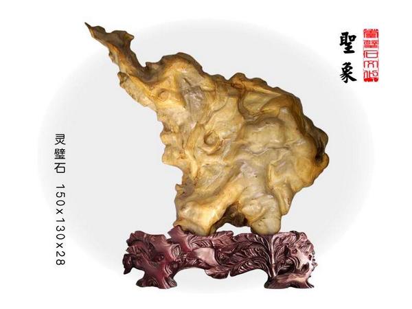 灵璧石观赏 - 禹山 - 萧闲鸿泥 禹山之博客