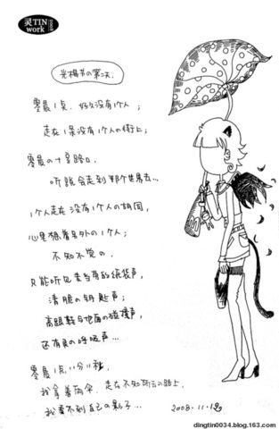 灵TIN天籁/漫画随笔13 - 幽灵公主 - 灵TIN天籁