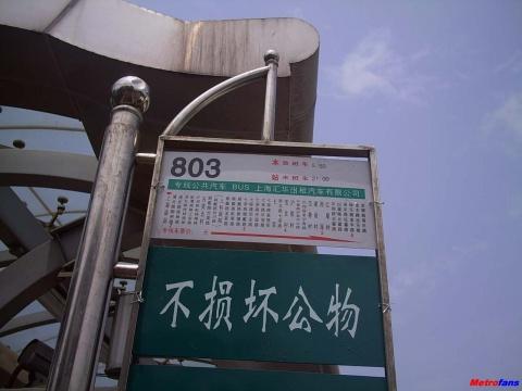 上海汇华巴士803路公交车高清图片