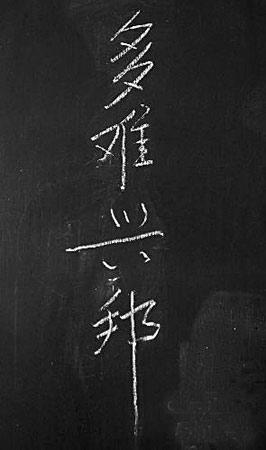 温家宝在北川中学书写多难兴邦四字将被收藏
