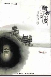 四本盗版书(请尊重作者,不要购买盗版书籍) - 黎先生 - 黎光先生的易学日志