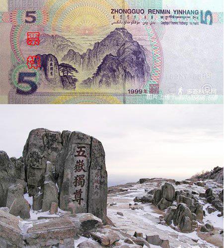 人民币风景的真实照片 - 花雕 - 花雕