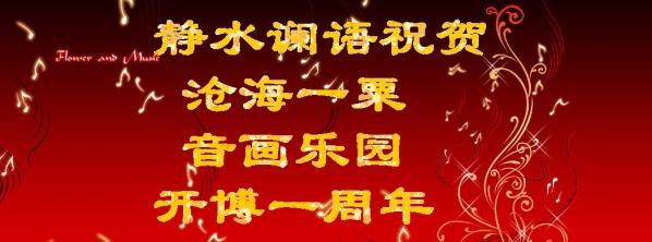 《静水音画》祝贺沧海一粟【音画乐园】建博一周年 - 静水谰语 - .