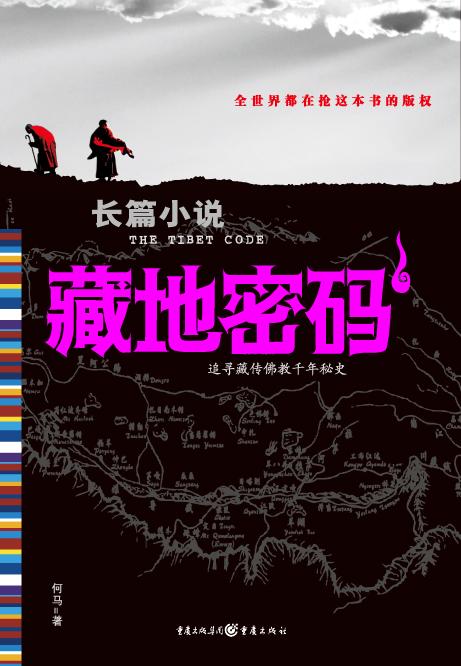 何马说:全世界真正了解西藏的人,也许不到10个。 - 吴又 - 吴又的博客
