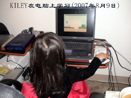 凯莉在电脑上学习