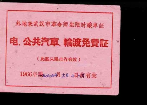 引用 经典珍贵文革图片(167张 - 栗水居士 - 白河蜗居博客