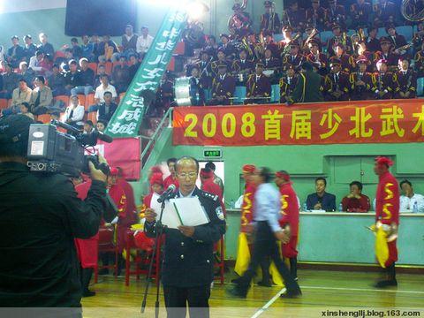 全指委执行主任陈健在首届少北武术节上致开幕词 - 少北国大武术队 - 少北国大武术队的博客